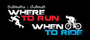 วิ่งไหนกัน ปั่นไหนดี
